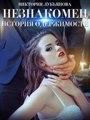 Незнакомец. История одержимости. Книга 1. Виктория Лукьянова