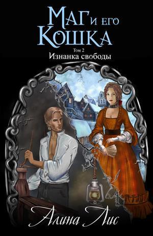 """Отзыв на книги Алины Лис """"Маг и его кошка"""""""