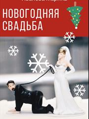 Новогодняя свадьба. Марина Иванова