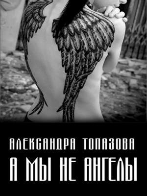А мы не ангелы. Александра Топазова