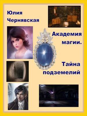 Академия магии. Тайны подземелий. Юлия Чернявская