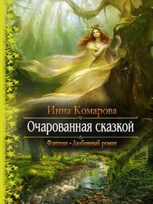 Очарованная сказкой. Инна Комарова