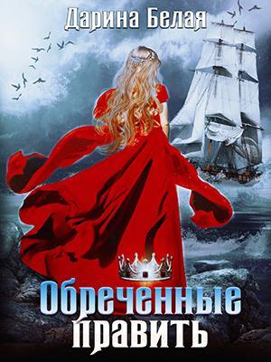 Обреченные править. Дарина Белая
