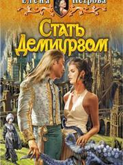 Стать Демиургом. Елена Петрова