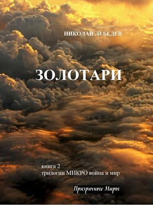 Золотари. Николай Лебедев
