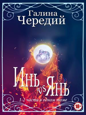 Инь vs Янь. Галина Чередий