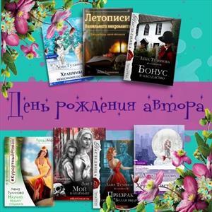 День рождения автора! Интервью с Леной Тулиновой