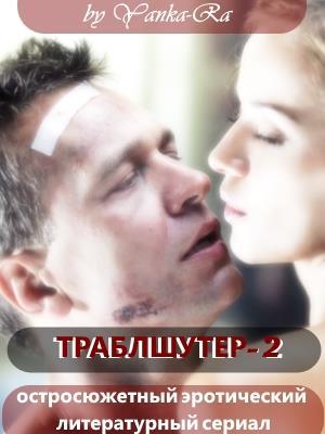 Траблшутер - 2. Янка Рам