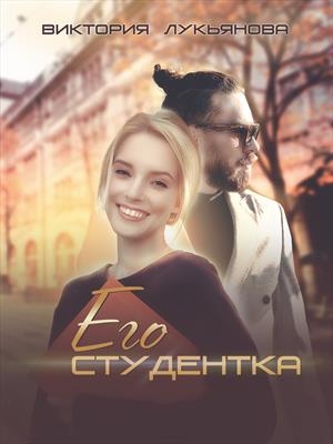 Его студентка. Виктория Лукьянова