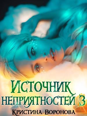 Источник неприятностей-3. Кристина Воронова