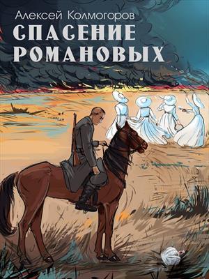 Спасение Романовых. Алексей Колмогоров
