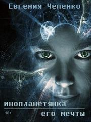 Инопланетянка его мечты. Евгения Чепенко
