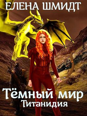 Тёмный мир Титанидия. Елена Шмидт