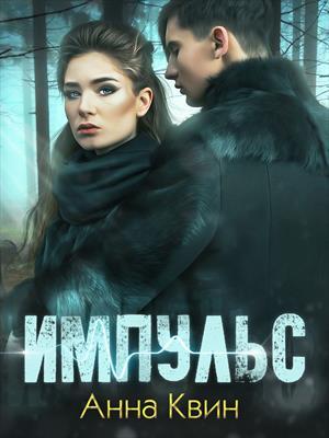 Импульс. Анна Квин