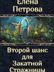 Второй Шанс для Закатной Стражницы. Елена Петрова