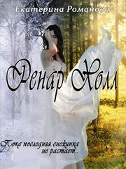 Ренар Холл. Екатерина Романова