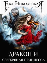 Дракон и серебряная принцесса. Ева Никольская
