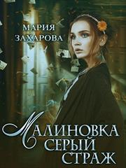 Малиновка. Серый страж. Мария Захарова