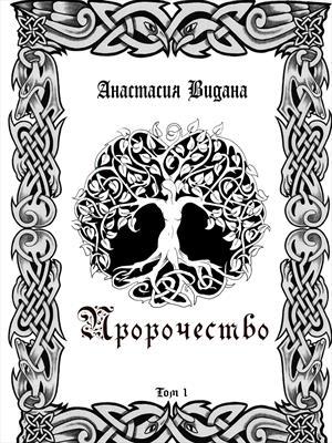 Пророчество. Анастасия Видана