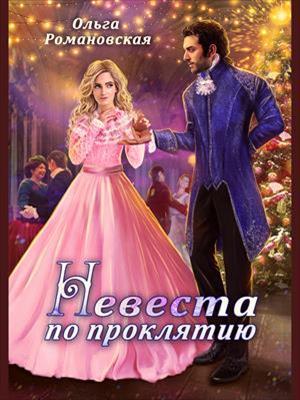 Предзаказ! Невеста по проклятию. Ольга Романовская