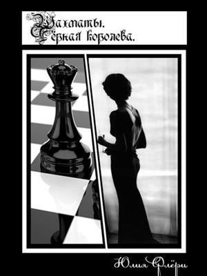 Шахматы. Черная королева. Юлия Флери