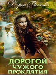 Дорогой чужого проклятия. Дарья Быкова