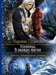 Пленница. В оковах магии. Марьяна Сурикова