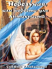 Невезучая, или невеста для Антихриста. Александра Снежная