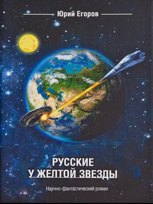 Русские у желтой звезды. Юрий Егоров