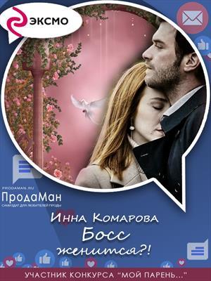 Босс женится?! Инна Комарова