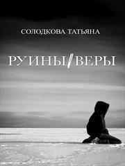 Руины веры. Татьяна Солодкова
