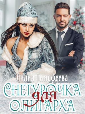 Снегурочка для олигарха. Лилия Тимофеева