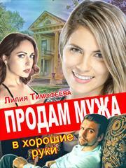 Продам мужа в хорошие руки. Лилия Тимофеева