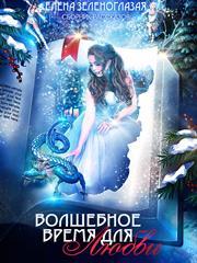 Сборник рассказов: «Волшебное время для любви». Елена Зеленоглазая