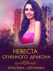 Невеста огненного дракона. Кристина Сергиенко