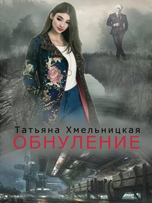 Обнуление. Татьяна Хмельницкая