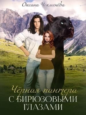 Чёрная пантера с бирюзовыми глазами. Оксана Чекменева