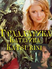 Граддарика. Катерина Katsurini