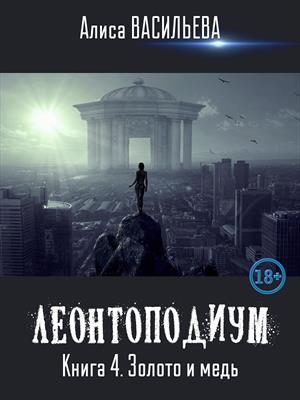 Леонтоподиум. Книга IV. Золото и медь. Алиса Васильева