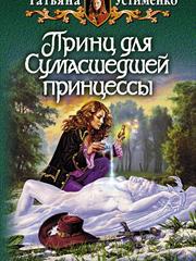 Принц для Сумасшедшей принцессы. Татьяна Устименко