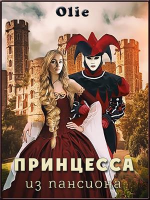 Принцесса из пансиона. Olga Olie