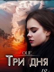 Три дня. Ольга Олие