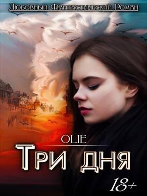 Три дня. Olga Olie
