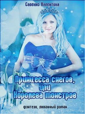 Принцесса снегов, или Королева монстров. Валентина Савенко
