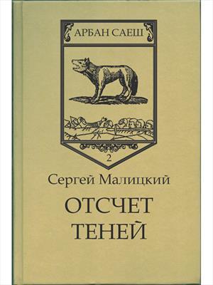 Отсчет теней. Сергей Малицкий