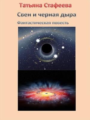 Свен и черная дыра. Татьяна Стафеева