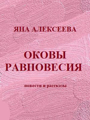 Оковы Равновесия. Яна Алексеева
