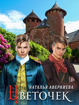 Цветочек. Наталья Аверкиева