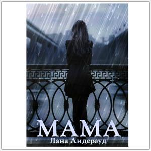 """Мама"". Краткое описание"
