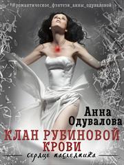 Клан рубиновой крови. Сердце наследника. Анна Одувалова